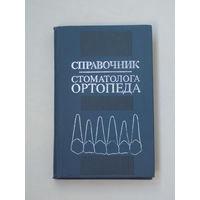 Справочник стоматолога ортопеда. Кишинев,1988, 428 с.