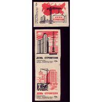 3 этикетки 1969 год День строителя Калуга