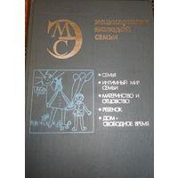 Энциклопедия молодой семьи  Минск 1987 год Г.И.Герасимович Цена: 30 руб. Перед покупкой уточняйте наличие- лот выставлен на других площадках.  Состояние – как на фото, смотрите внимательно - вы получи