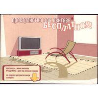 Рекламная открытка Пространство для лентяев