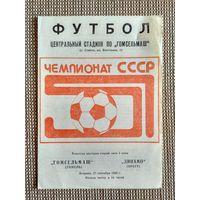 Гомсельмаш -Динамо (Брест)-1988