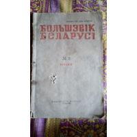 Журнал Большевик Беларуси