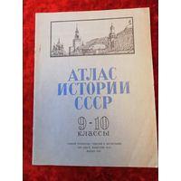 Атлас истории СССР, 1984 года