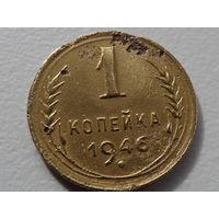 1 копейка 1946г.