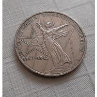 1 рубль 1975 г. - 30 лет Победы