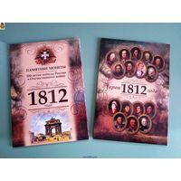 Альбом-планшет для монет из серии 200 лет победы ОВ 1812 года на 28 монет (Бородино).