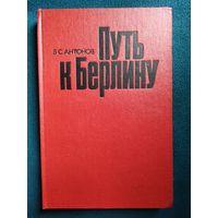 В.С. Антонов Путь к Берлину
