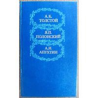 А.К.Толстой , А.Н.Апухтин,   Я.П.Полонский.  СБОРНИК.  Много книг за считанные копейки !