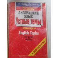 Пособия по английскому языку