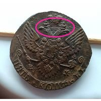 5 копеек 1790 года ЕМ, Редкая (ХОЛОСТОЕ СОУДАРЕНИЕ ШТЕМПЕЛЯ), маловес (42,69 гр.), БЕЗ ОБОРОТА!!! AU+++>UNC!!! Коллекционная монета!!! Оригинал!!! С 1 рубля!!!