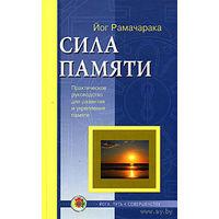 Йог Рамачарака. Сила памяти. Практическое руководство для развития и укрепления памяти и обретения ясности сознания