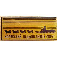 Корякский национальный округ- Собаки. Нарты.