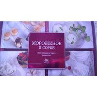 Мороженое и сорбе. подарочный комплект из 4-х книг .  распродажа