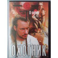 Охотник (8 серий). DVD