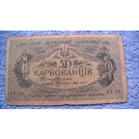 Украина 50 карбованцев 1918г. No 04 распродажа