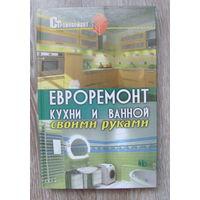 Евроремонт кухни и ванной своими руками