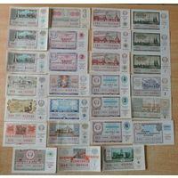 Лотерейные билеты СССР 27 шт.