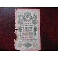 10 рублей 1909 года Россия (Шипов - Былинский)
