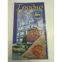 Карта Гродно 2001
