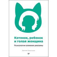 Евгений Запотылок. Котенок, ребенок и голая женщина. Психология влияния рекламы