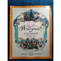 Азбука въ картинахъ Александра Бенуа. Азбука в картинах Александра Бенуа. Факсимильное воспроизведение 1904 года