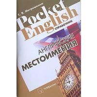 Английские местоимения