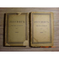 Лессинг. Собрание сочинений (том 1,2 и 9,10)