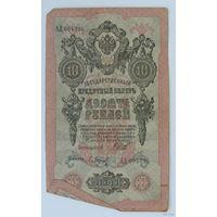 10 рублей 1909 года.  АД 094396