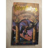 Гарри Поттер и философский камень.\19