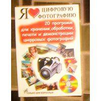 Я люблю цифровую фотографию.20 прграмм для хранения,обработки,печати и демонстрации цифровых фотографий.