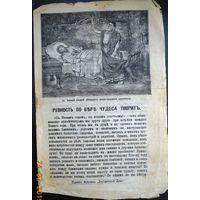 """Воскресные листки """"Верность по вере чудеса творит"""", номер 151, 1900 г."""