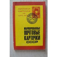"""Г.Листов """"Каталог-справочник 1923-1979 гг."""""""