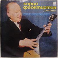 Борис Феоктистов (балалайка)