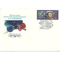 """Конверт первого дня """"20 летие полета первой в мире женщины-космонавта В.В.Терешковой"""" 1983г. Москва"""
