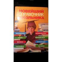 Новейший справочник школьника. 4-11 классы