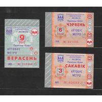3 проездных автобус - метро на месяц города Минска верасень 2012 сакавик 2013 червень 2013