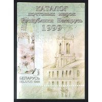 Каталог почтовых марок РБ 1999 (3,00BYN