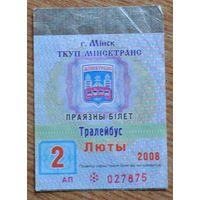 Проездной билет на троллейбус в г. Минске
