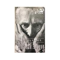 """Николай Амосов """"Голоса времен"""" (серия """"Мой 20 век"""")"""