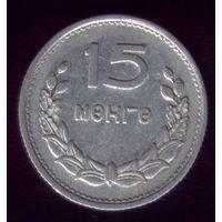 15 менге 1959 год Монголия