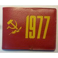 Редкость-карманный календарь книжечкой, памяти 14 туркестанских комиссаров,1977г,Ташкент