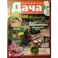 Журнал Любимая дача 2008-06
