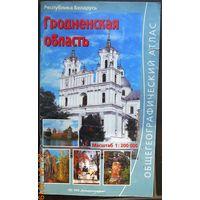 Гродненская область, карта-книга.