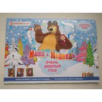 Наклейки Маша и Медведь полный комплект
