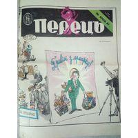 Перец #17 сентябрь 1989 г сатирико-юмористический журнал газета Украина СССР (как Крокодил, Вожык)