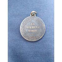 Медаль за турецкую