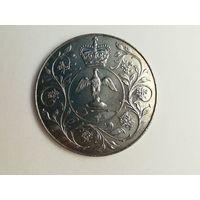 """25 пенсов 1997 года. """"Серебряный юбилей"""". Монета А2-1-4."""