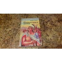Виннету - вождь апачей  - Карл Май - книга про индейцев, рис. Стащенюк