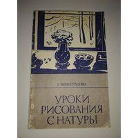 Г. Виноградова Уроки рисования с натуры