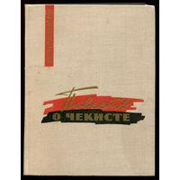 Виктор Михайлов. Повесть о чекисте. (Николай Гефт). 1967  (Д)